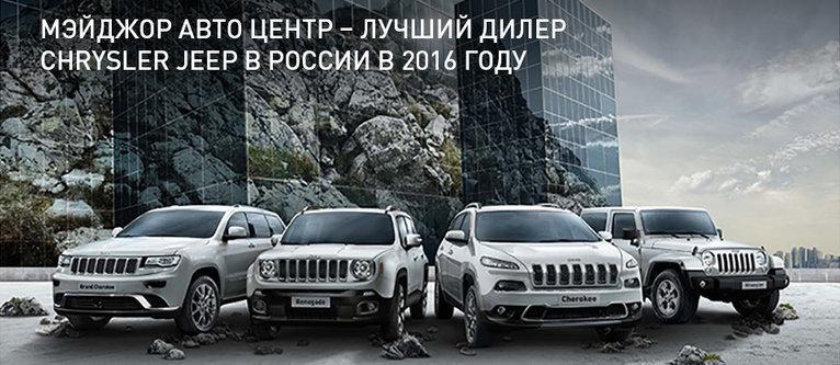 Автосалон джип в москве проверка машин в залоге